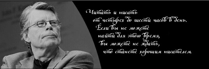цитаты кинга