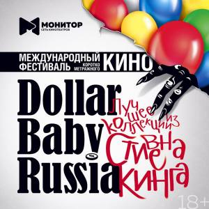 Dollar baby Russia